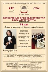 28 мая 2013, Бетховенский зал Большого театра. Заключительный концерт цикла «Деревянные духовые оркестра Большого театра». Флейта и квинтет деревянных духовых.