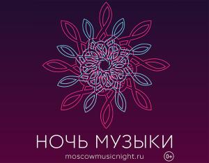 """""""Ночь музыки"""" 4 октября 2014 года"""