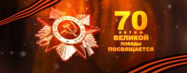 """""""Великой Победе посвящается..."""""""